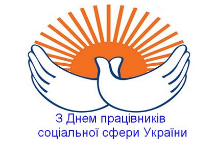 5 листопада - День працівника соціальної сфери