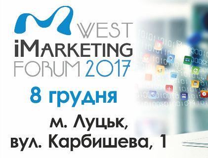 У Луцьку відбудеться масштабний маркетинговий форум
