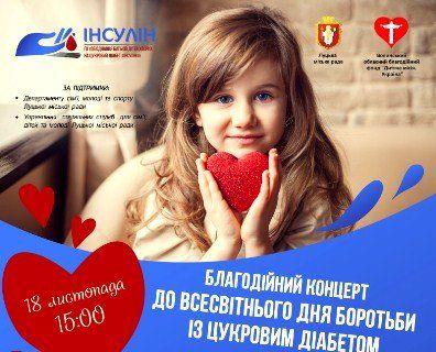 Завтра у Луцьку благодійний концерт до Всесвітнього дня боротьби із цукровим діабетом.