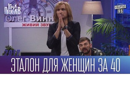 Олег Винник - еталон для жінок за 40. Відео дня