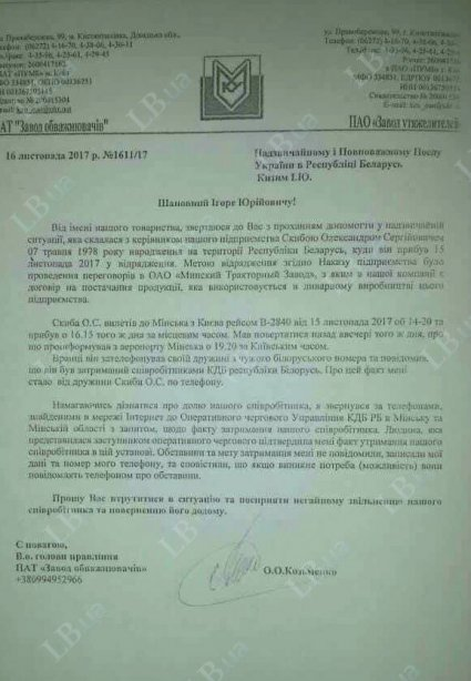 «Небезпечно їздити» -  директора українського заводу Олександра Скибу викрали в Білорусі