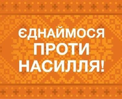 Луцьк долучиться до «Флешмобу міст» на підтримку жінок