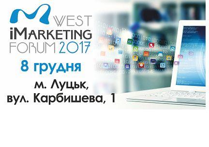Стала відома програма форуму з інтернет-маркетингу