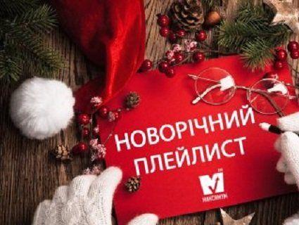 Українські пісні для новорічного настрою