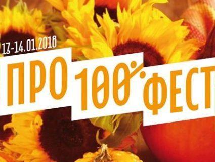 Лучан запрошують на «корисний фестиваль»