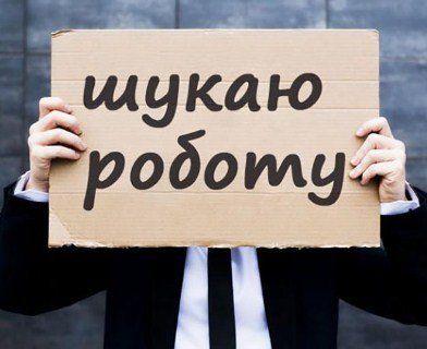 Близько половини безробітних українців мають вищу освіту