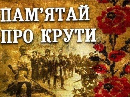 У Луцьку вшанують Героїв Крут