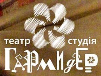 «Гармидер» запрошує на вистави Лесі Українки