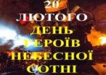 У Луцьку – документальна виставка, присвячена Героям Небесної Сотні