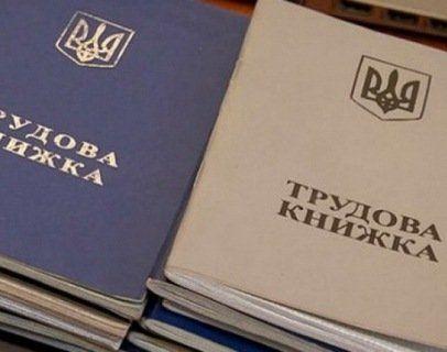 Трудовий стаж українцям донараховуватимеся автоматично