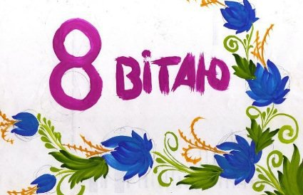 Подарунки на 8 Березня: топ-5 модних ідей від порталу Т1.ua