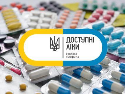 Які препарати просять внести до програми «Доступні ліки»?