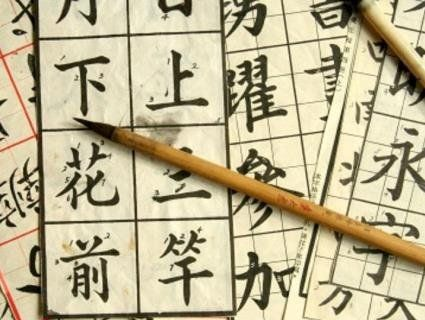 20 квітня світ відзначає День китайської мови