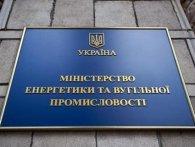 24 тисяч гривень і 9 годин: хакери заблокували сайт Міненерго