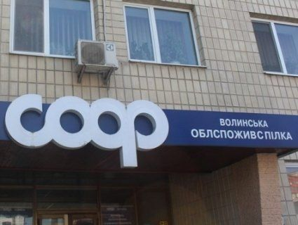 Волинській облспоживспілці відмовили у поновленні договору оренди землі
