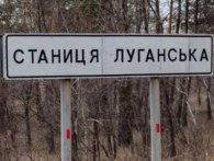 Російсько-окупаційні війська зірвали процес розведення військ у Станиці Луганській