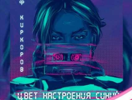 Скандальний кліп Кіркорова образив Пугачову (відео)