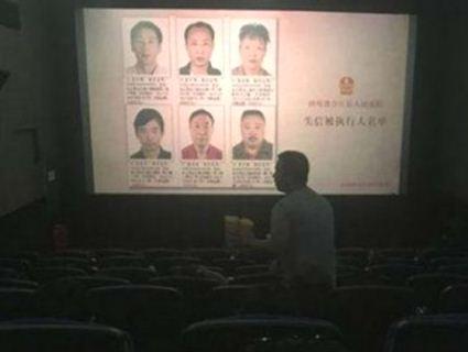 Екран ганьби: в Китаї в кіно перед початком фільму соромлять кредитних боржників (ВІДЕО)