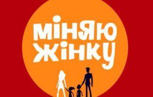 Волинянка взяла участь у шоу «Міняю жінку»