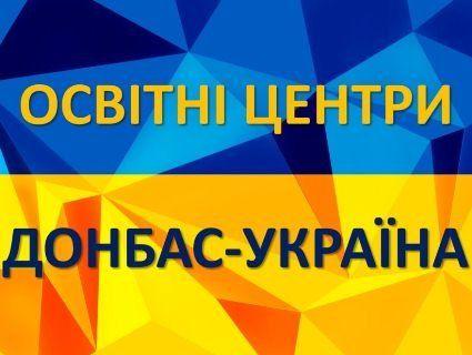 Як школярі з непідконтрольних територій Донбасу можуть отримати українські атестати (відео)
