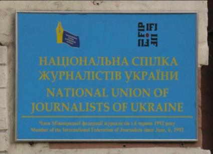 6 червня — День журналіста України