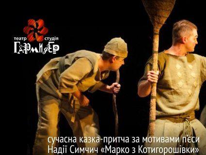 Лучан запрошують на гумористично саркастичну притчу «Змій»