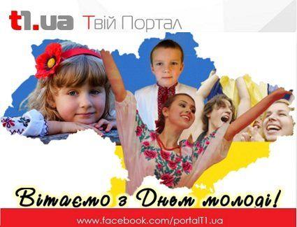 День молоді України: ми різні, але ми разом