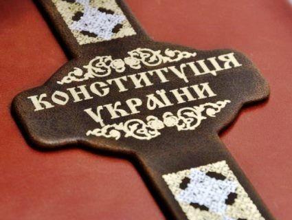 28 червня відзначають День Конституції України