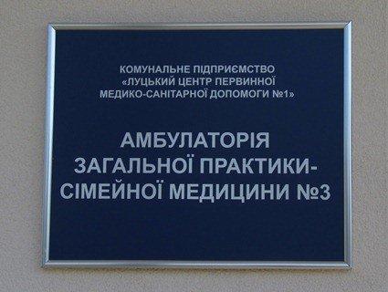 В мікрорайоні Вересневе відкрили оновлену амбулаторію (фото)