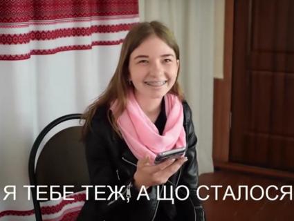 «Алло, мамо!»: гімназисти з Голоб розчулили Мережу соціальним експериментом (відео)