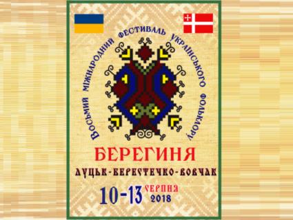 У центрі Луцька активно готуються до фестивалю українського фольклору «Берегиня»