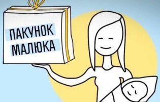 В Україні стартує новий проект для новонароджених