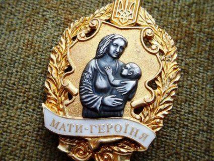 Лучанці надали звання «Мати-героїня»