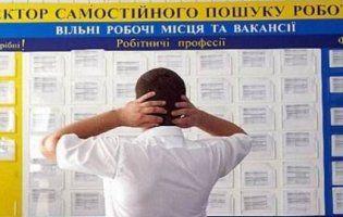 Вибагливі безробітні можуть залишитися без субсидій