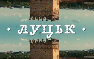 Древній Лучеськ відзначає 933-й день народження!