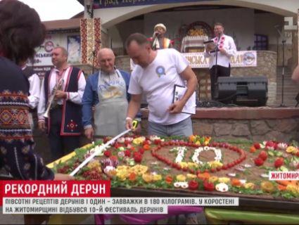 На Житомирщині спекли рекордний дерун вагою 180 кілограмів