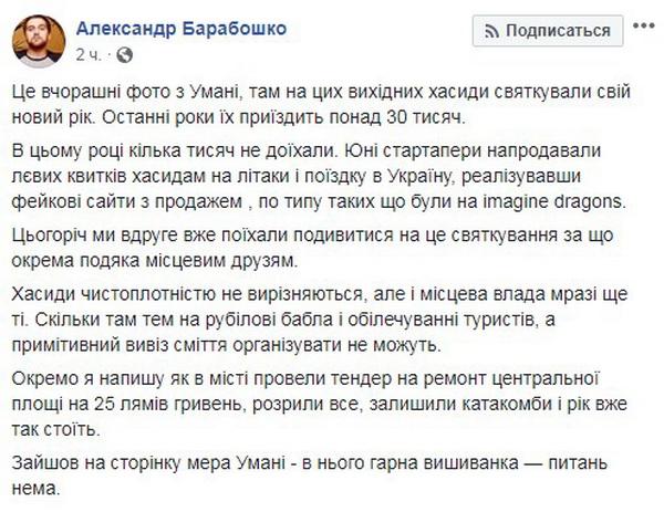Олександр Барабошко про хасидів