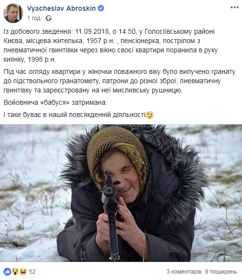 Заступник глави Нацполіції В'ячеслав Аброськін у Фейсбук