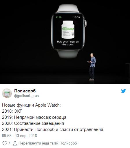 Реакція соцмереж на презентацію нових гаджетів Apple фото 5