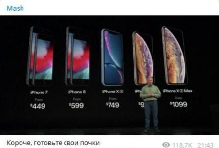 Реакція соцмереж на презентацію нових гаджетів Apple