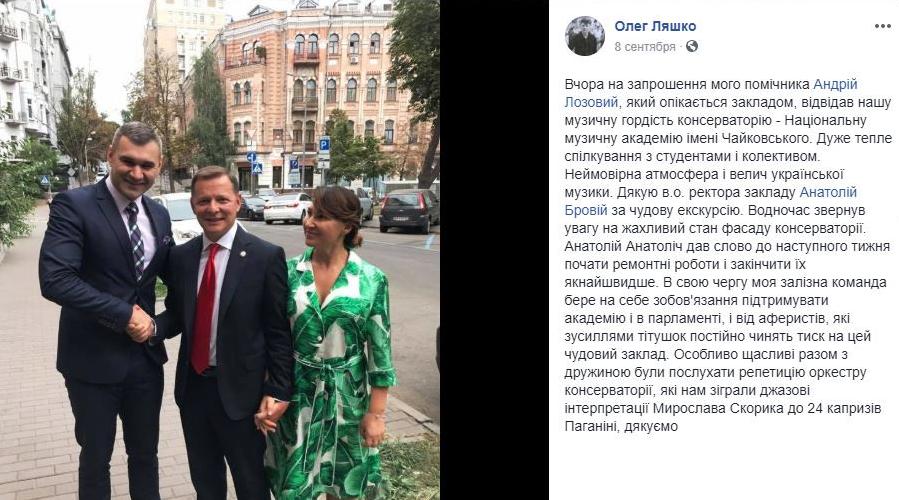 Олег Ляшко разом зі своєю дружиною Росітою