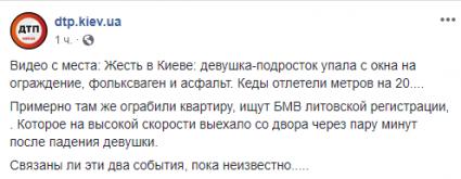 Дитина випала з вікна в Києві
