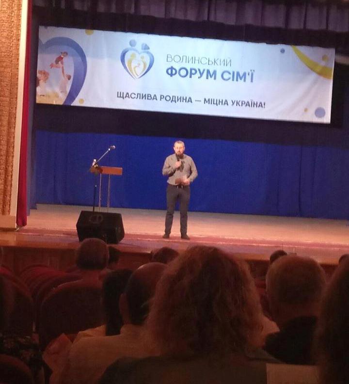 Роман Бричук на Волинському форумі сім'ї