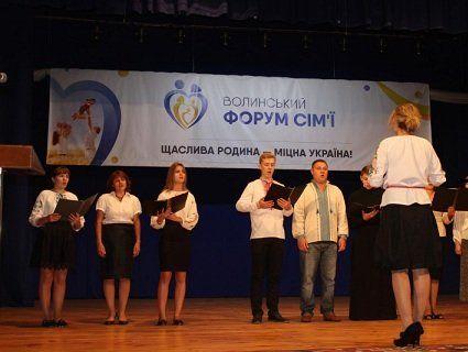 Волинський форум сім'ї: гендерна ідеологія - найбільш небезпечна ідеологія 21 століття