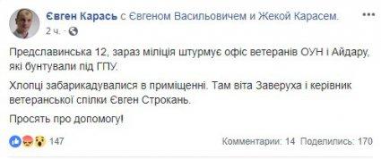 Євген Крась штурм офісу націоналістів
