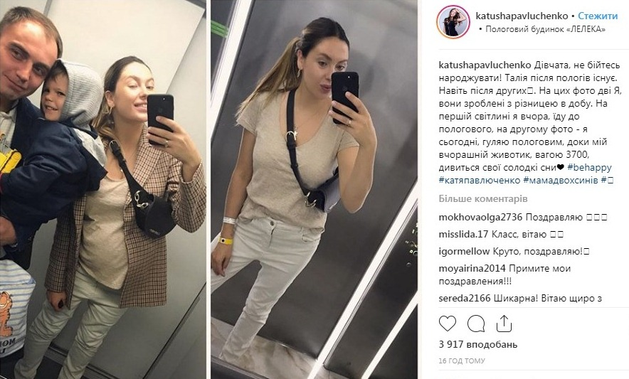 Катя Павлюченко фото Instagram