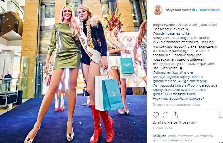 Оля Полякова конкурс двійників