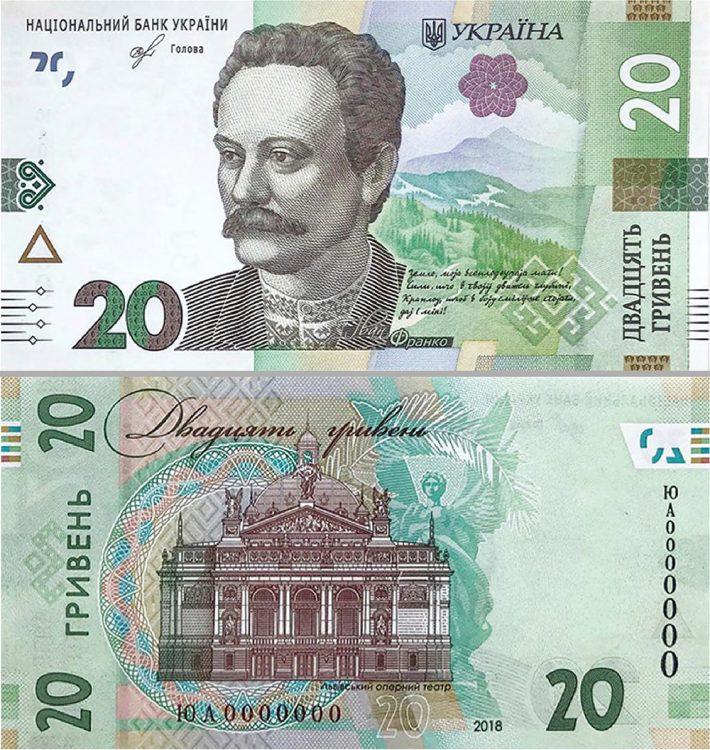Нова купюра номіналом 20 гривень