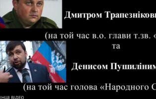 СБУ злила переговори «донецьких пішаків» в очікуванні розподілу влади Кремлем (аудіо)