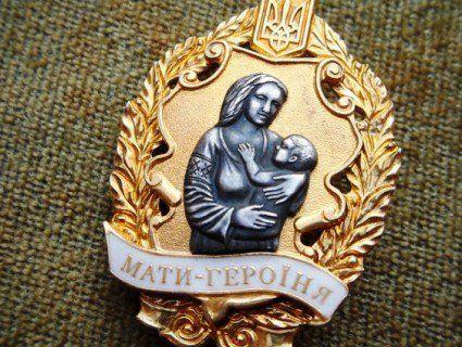 Лучанка отримала почесне звання «Мати-героїня»